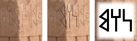 The inscription on the altars found at Bar'an